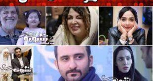 اسامی بازیگران سریال خسوف با نقش +بیوگرافی و داستان و عکس