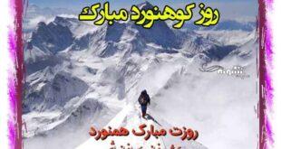 متن تبریک روز کوهنورد مبارک به عشقم و همسر و دوست +عکس نوشته استوری