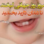 متن و عکس روز جهانی لبخند 2021 برای استوری و پروفایل لبخند بزنید