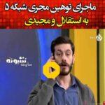 ماجرای فیلم توهین مجری شبکه پنج به استقلال و فرهاد مجیدی چه بود؟
