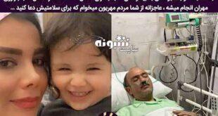 سکته قلبی مهران غفوریان و آخرین خبر از وضعیت سلامتی اش +عکس