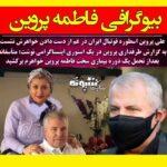 بیوگرافی و علت درگذشت فاطمه پروین خواهر علی پروین +عکس مراسم تشییع