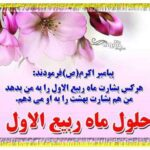 متن تبریک آغاز حلول ماه ربیع الاول ۱۴۰۰ +عکس پروفایل و استوری