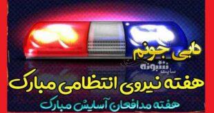 متن تبریک روز نیروی انتظامی به عمو و دایی +عکس نوشته و استوری