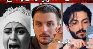 اسامی بازیگران سریال از سرنوشت 4 فصل چهارم +عکس و بیوگرافی