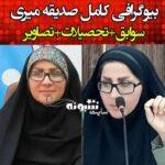 بیوگرافی صدیقه میری شهردار پلدختر و همسرش +عکس و سوابق و اینستاگرام