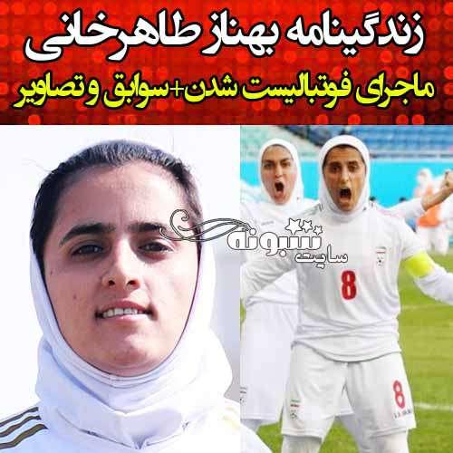 بیوگرافی بهناز طاهرخانی بازیکن فوتبال تیم ملی بانوان ایران و همسرش +عکس