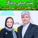 ماجرای طلاق مریم کاویانی از رامین مهمانپرست و علت طلاق +فیلم