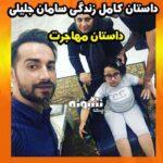 بیوگرافی سامان جلیلی خواننده و همسرش + اینستاگرام